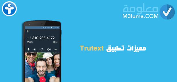 مميزات تطبيق Trutext