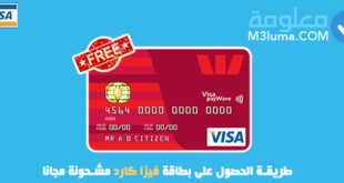 طريقة الحصول على بطاقة فيزا كارد مشحونة مجانا