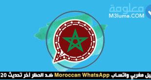 تحميل مغربي واتساب Moroccan WhatsApp ضد الحظر آخر تحديث 2020
