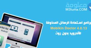 برنامج استعادة الرسائل المحذوفة Mobikin Doctor 4.0.13 للأندرويد بدون روت