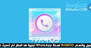 تحميل واتساب WAMOD نسخة WhatsApp أجنبية ضد الحظر آخر تحديث 2.0