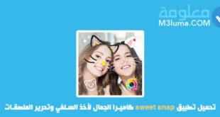 تحميل تطبيق sweet snap كاميرا الجمال لأخذ السلفي وتحرير الملصقات