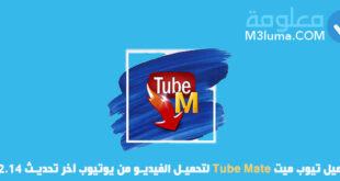 تحميل تيوب ميت Tube Mate لتحميل الفيديو من يوتيوب آخر تحديث 3.2.14
