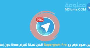تحميل سوبر غرام برو Supergram Pro أفضل نسخة تلجرام معدلة بدون إعلانات