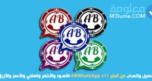 تحميل واتساب ابن الحاج ABWhatsApp v11 الأسود والأخضر والعنابي والأحمر والأزرق