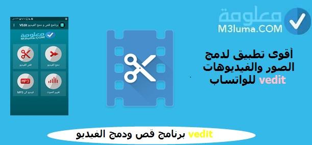 تحميل تطبيق تقطيع الفيديو للواتس اب للكمبيوتر والأندرويد عربي كامل