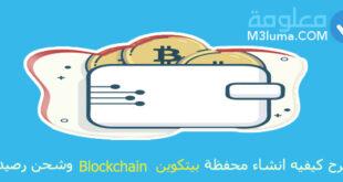 شرح كيفيه انشاء محفظة بيتكوين Blockchain وشحن رصيد