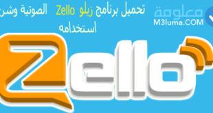 تحميل برنامج زيلو Zello الصوتية وشرح استخدامه