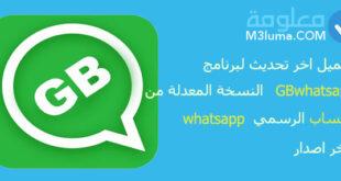 تحميل اخر تحديث لبرنامج GBwhatsapp النسخة المعدلة من واتساب الرسمي whatsapp باخر اصدار