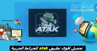 تحميل برنامج أتاك 3. 12 Atak الحربي لمشاهدة وتحميل أحدث الخرائط