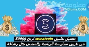 تحميل برنامج 0. 36 Sweatcoin للأندرويد لربح المال من المشي