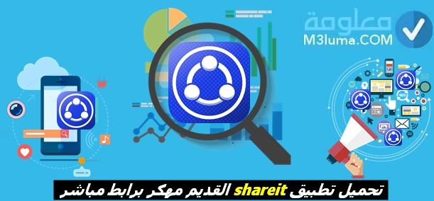 تحميل برنامج شيرت القديم shareit 3.60.90 المهكر برابط مباشر