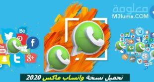 تحميل واتساب ماكس whatsapp mix3 ضد الحظر آخر إصدار v8.40