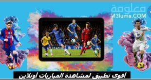 تحميل تطبيق مشاهدة مباريات اونلاين بدقة عالبة HD مجانا 2020 بدون كود