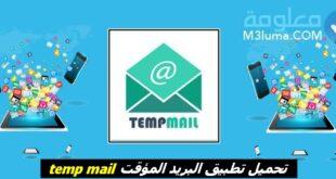 تحميل تطبيق البريد المؤقت temp mail لإنشاء بريد إلكتروني وهمي مؤقت 2020