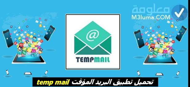 تحميل تطبيق البريد المؤقت Temp Mail لإنشاء بريد إلكتروني وهمي مؤقت 2020 معلومة