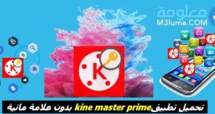 تحميل تطبيق كين ماستر برايم kine master prime بدون علامة مائية آخر تحديث