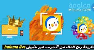 تحميل تطبيق حكونا لايف 1.33.20 hakuna live لربح المال من الهدايا والبث المباشر