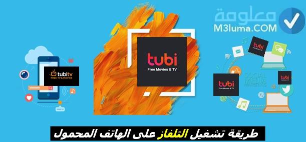 تحميل تطبيق التلفاز tv-tubi 96 لتشغيل القنوات الفضائية على الهاتف مجانا