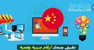 برنامج يمنحك أرقام صينية وهمية بالمجان. أروع طريقة لتفعيل واتساب برقم صيني
