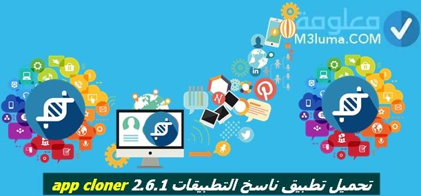 تحمبل برنامج ناسخ التطبيقات اب كلونر App clober 2.6.1