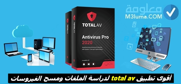 تحميل فايروس توتال 2.0.7 total av لفحص الملفات من الفيروسات والبرمجيات الخبيثة.