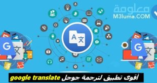 تحميل تطبيق مترجم جوجل google translate 6.30.0 مع ميزة الترجمة الصوتية والخطابات.