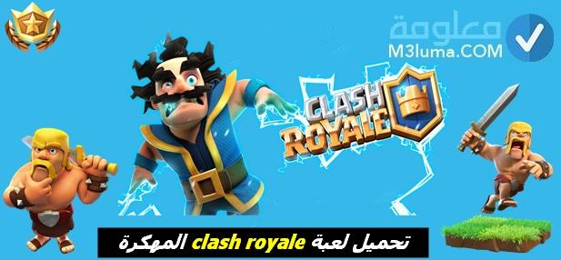 تحميل لعبة كلاش رويال مهكرة clash royale 3.3.1 للأندرويد برابط ميديا فاير