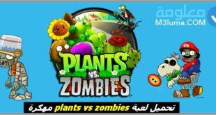 تمحيل لعبة الزومبي المهكرة plants vs zombies 2.9.07 للأندرويد