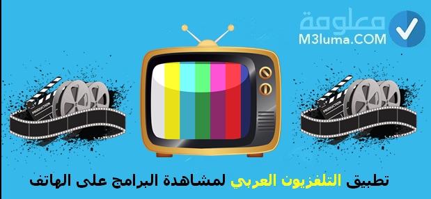 تحميل تطبيق التلفزيون العربي لمشاهدة قنوات التلفاز على الهاتف للأندرويد