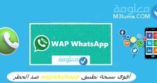 تحميل واتساب ويب 4.0 wpwhatsapp ضد الحظر وآخر إصدار