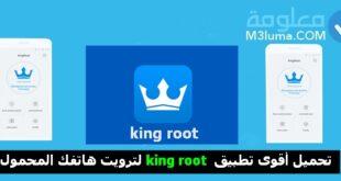 تحميل برنامج كينك روت الأصلي 4. 3. 1 Kingroot لترويت هواتف الأندرويد