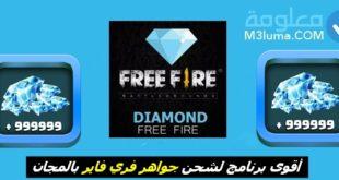 برنامج شحن الجواهر فري فاير مجانا أفضل 3 برامج لشحن Free fire