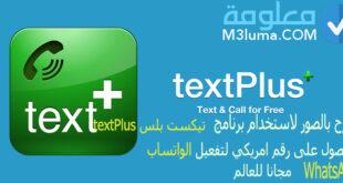 شرح بالصور لاستخدام برنامج textPlus تيكست بلس للحصول على رقم امريكي لتفعيل الواتساب WhatsApp مجانا للعالم