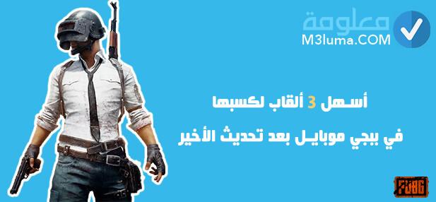 القاب ببجي موبايل