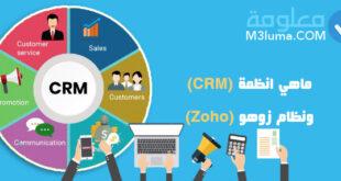 ماهي انظمة (CRM) ونظام زوهو (Zoho)
