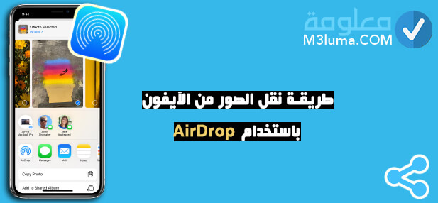 طريقة نقل الصور من الآيفون باستخدام AirDrop