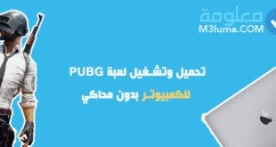 تحميل وتشغيل لعبة PUBG للكمبيوتر بدون محاكي