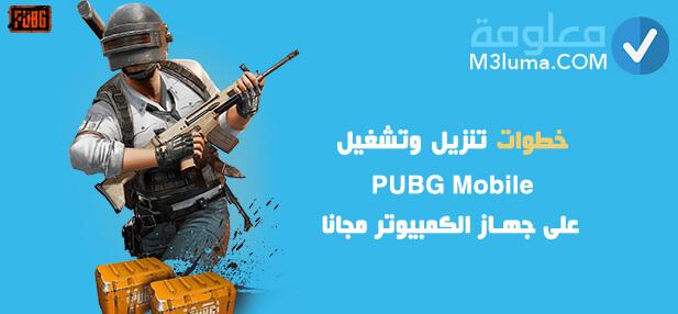 خطوات تنزيل وتشغيل PUBG Mobile على جهاز الكمبيوتر مجانا