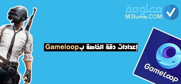 إعدادات دقة الخاصة ب Gameloop