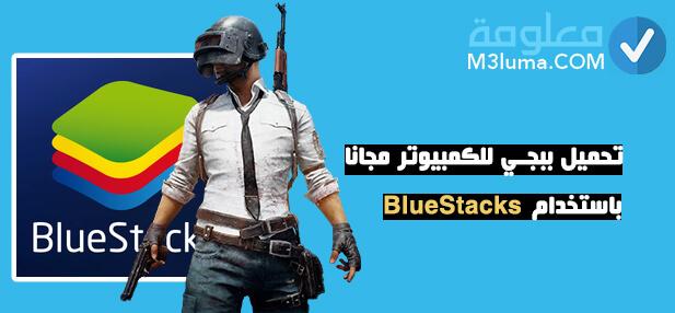 تحميل ببجي للكمبيوتر مجانا باستخدام BlueStacks