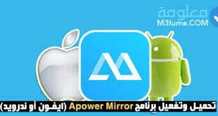 تحميل وتفعيل برنامج Apower Mirror (ايفون أو ندرويد)