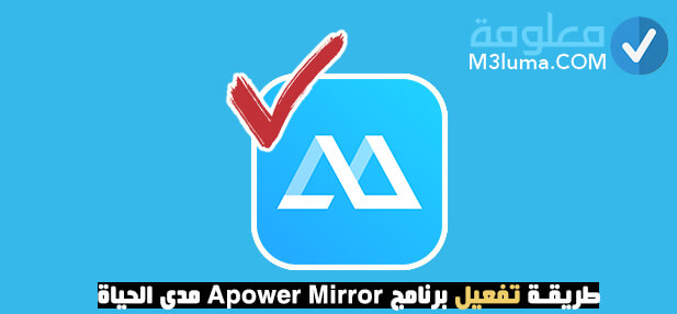 طريقة تفعيل برنامج Apower Mirror مدى الحياة