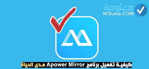 كيفية تفعيل برنامج Apower Mirror مدى الحياة