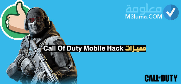مميزات Call Of Duty Mobile Hack