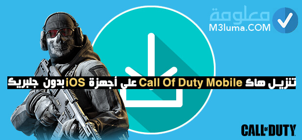 تنزيل هاك Call Of Duty Mobile على أجهزة iOS بدون جلبريك