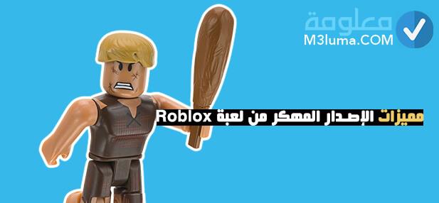 مميزات الإصدار المهكر من لعبة Roblox