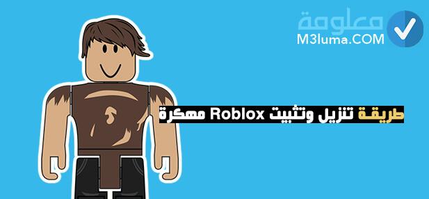 طريقة تنزيل وتثبيت Roblox مهكرة