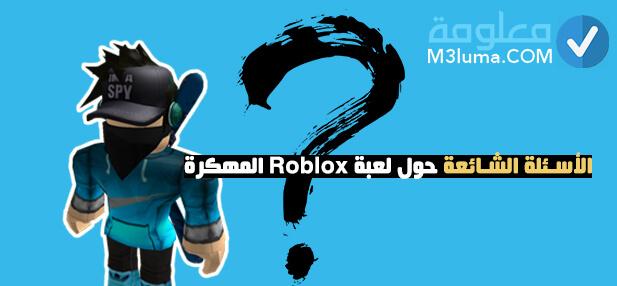 الأسئلة الشائعة حول لعبة Roblox المهكرة