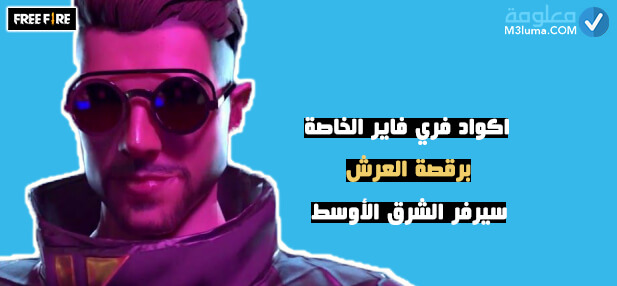 اكواد فري فاير الخاصة برقصة العرش سيرفر الشرق الأوسط